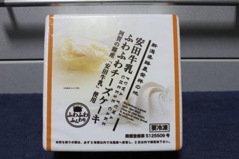 10_ふわふわチーズケーキ.JPG