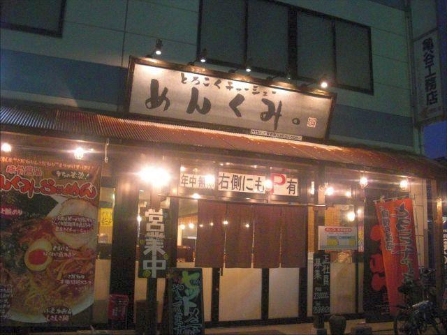 めんくみ_01.JPG