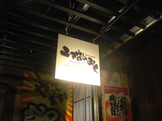 二階のおく_04.JPG