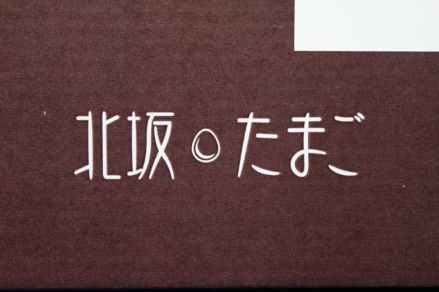北坂たまご01.JPG