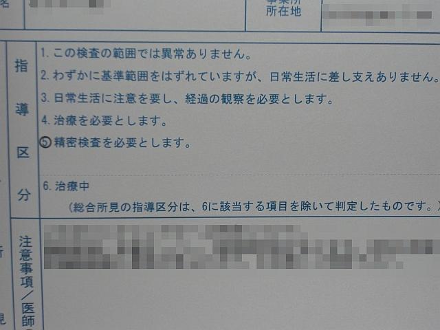 懲りない人_01.JPG