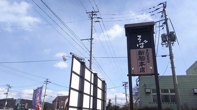新駒本店_01.JPG