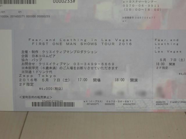 来たぜZepp東京_02.JPG