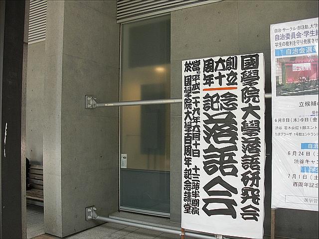 渋谷で落語_04.JPG
