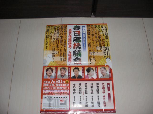 社会人落語_01.JPG