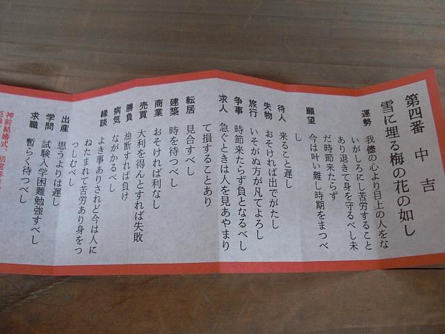 福岡へ再び行ってみた_5-08.JPG