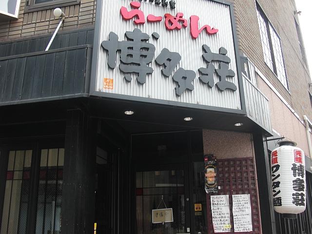 福岡へ再び行ってみた_5-15.JPG