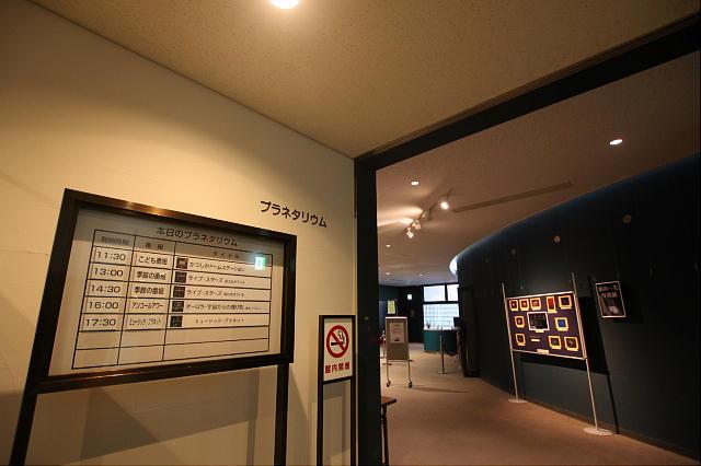 郷土と天文の博物館_12.JPG