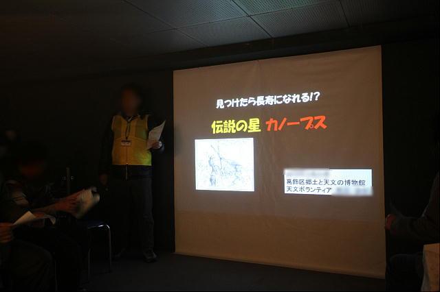 郷土と天文の博物館_19.JPG