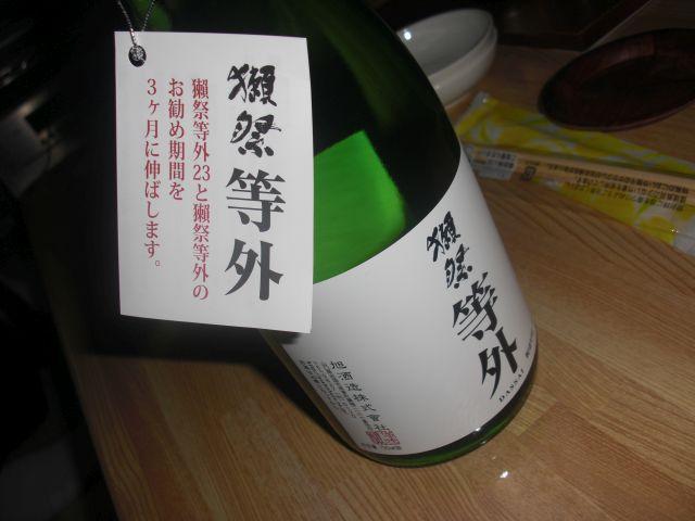 酒の名は。_01.JPG