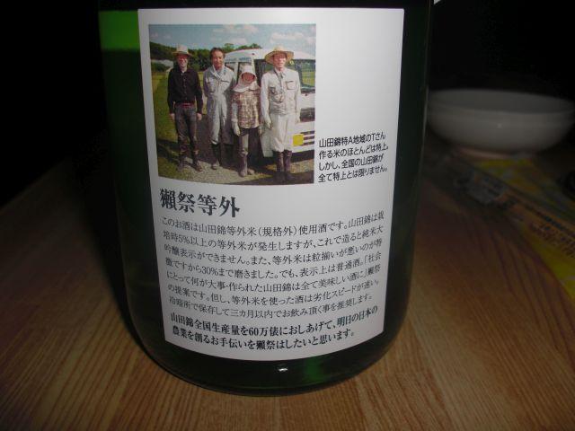 酒の名は。_02.JPG
