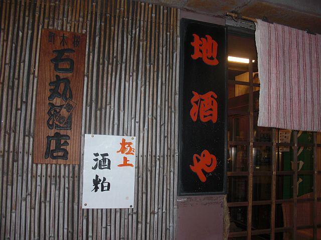 酒屋の隣_02.JPG