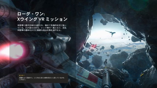 XウィングVRミッション_02.jpg