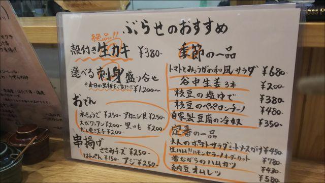 ぶらっせ_03.JPG