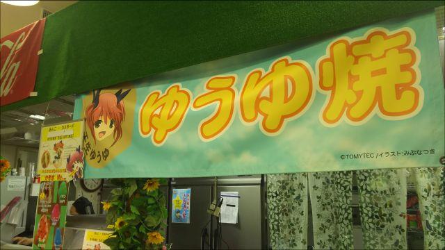 レモン牛乳と壬生ゆうゆ_05.JPG
