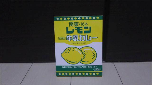 レモン牛乳と壬生ゆうゆ_08.JPG